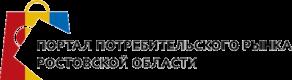 Портал потребительского рынка Ростовской области