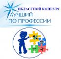 """Областной конкурс """"Лучший по профессии -2018"""""""